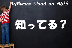 VMware Cloud on AWSとは|VMC on AWS