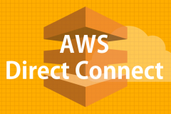 AWS、本格業務利用の最適解!「AWS Direct Connect」の基礎知識