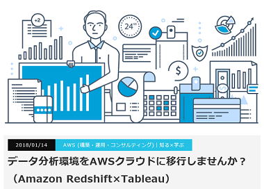 AWS環境をAWSクラウドに移行しませんか?(Amazon Redshift × Tableau)
